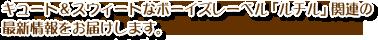 キュート&スウィートなボーイズレーベル「ルチル」関連の最新情報をお届けします。