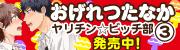 おげれつたなか「ヤリチン☆ビッチ部③」発売中