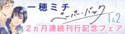一穂ミチ「ペーパー・バック」2ヵ月連続刊行フェア