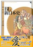 BL_japanese_history.jpg