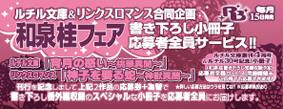 fair_izumi.jpg